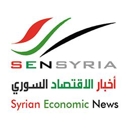 أخبار الاقتصاد السوري